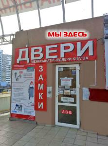 """Адрес салона """"Замки  Двери""""   г. Киев, ул. А. Ахматовой, 14-А,  оф. 29 (2-й этаж)"""