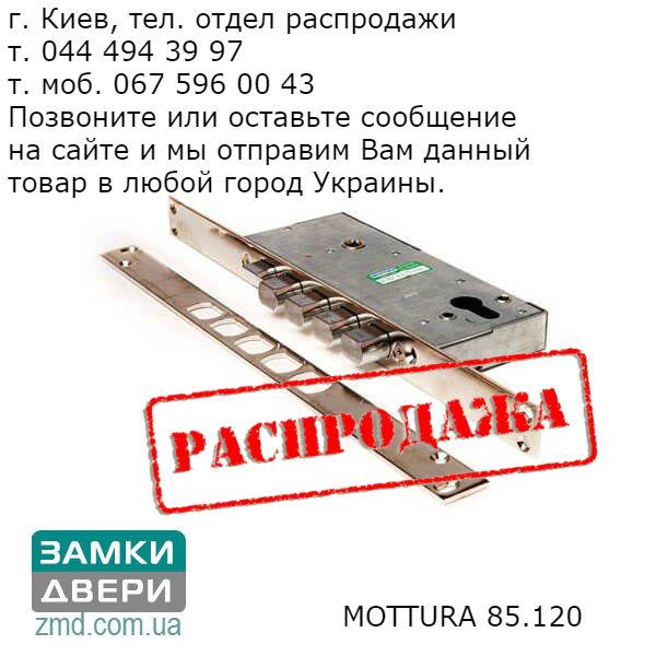Замок врезной MOTTURA 85.120