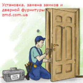 zamena-zamkov-zmd-com-ua
