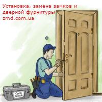 Замена, установка сердцевины замка, Киев