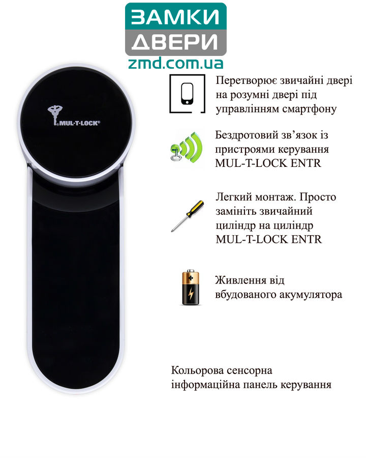 Электронный контролер MUL-T-LOCK ENTR white