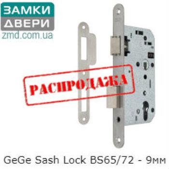 GeGe_Sash_Lock_BS65-72 — 9мм