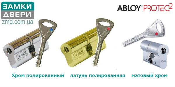 abloy_protec_2