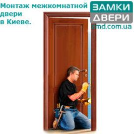 Установка межкомнатной двери Киев