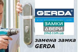 Замена замка Герда