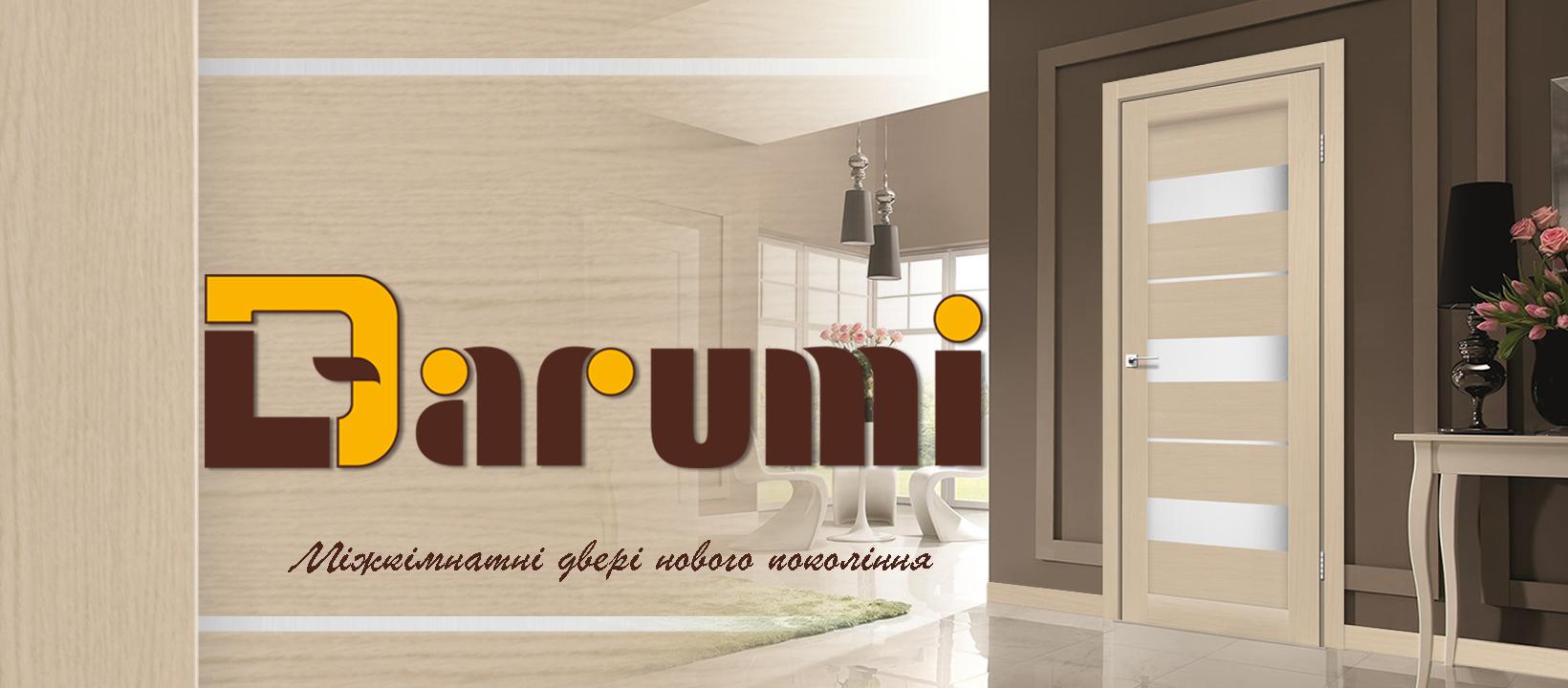 Двери межкомнатные ТМ DARUMI