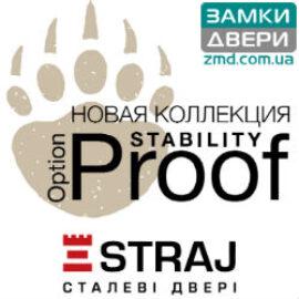 Страж Серия PROOF улица