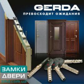 Двери входные GERDA Польша