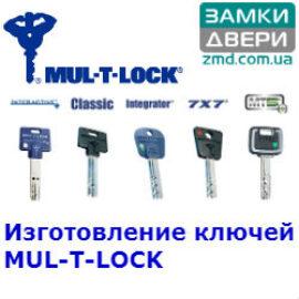 Ключи MUL-T-LOCK