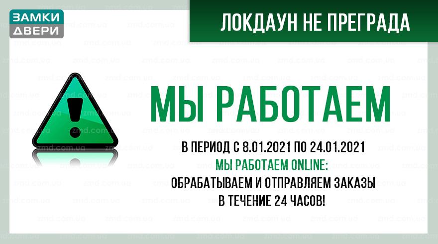 Контакты, режим работы ЗАМКИ ДВЕРИ, Киев